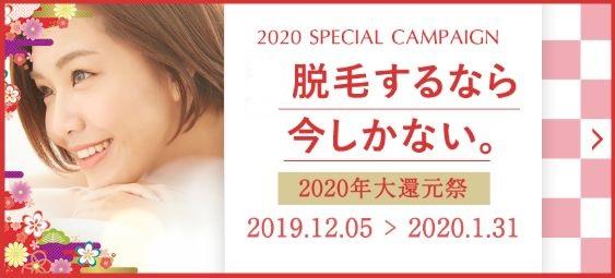 痛くない脱毛サロンDione吉祥寺店 大特価キャンペーンは1月31日(金)まで!
