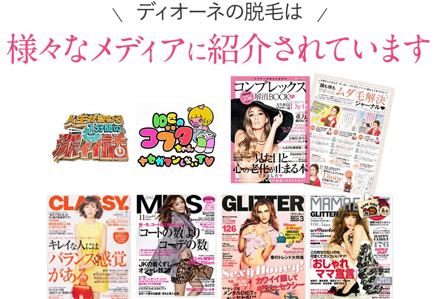 痛くない吉祥寺の脱毛サロン Dione吉祥寺店 様々なメディアで紹介されています
