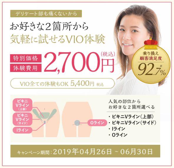 痛くない脱毛サロンDione吉祥寺店 新元号キャンペーン☆選べるVIO脱毛体験