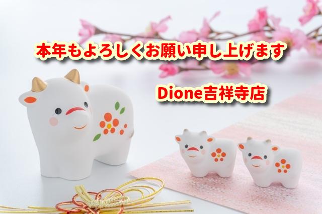 ディオーネ吉祥寺店より新年のご挨拶♡
