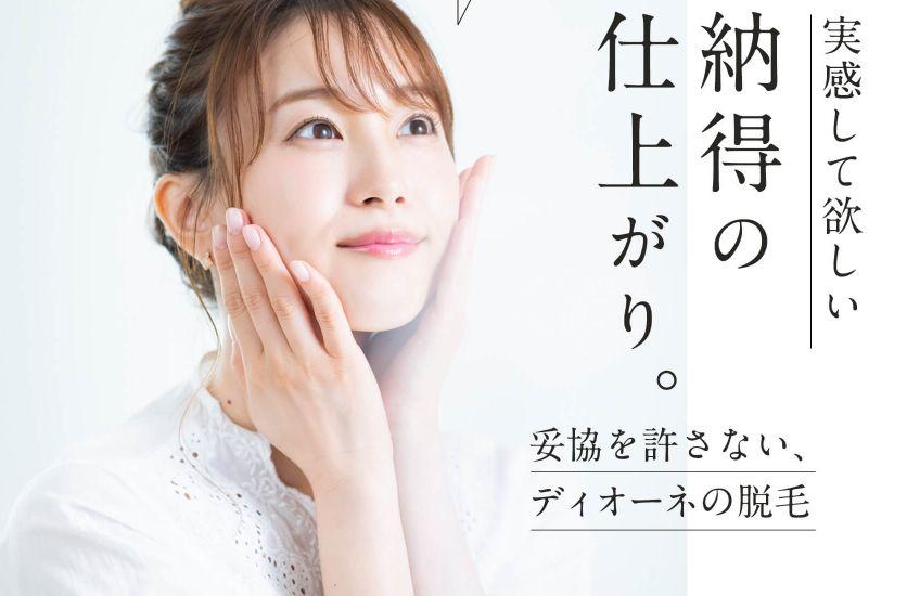 痛くない脱毛サロンDione吉祥寺店 期間限定キャンペーンは1月31日(日)まで☆彡
