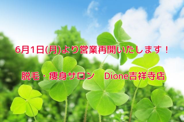 痛くない脱毛サロンDione吉祥寺店 6月1日(月)より営業再開いたします!