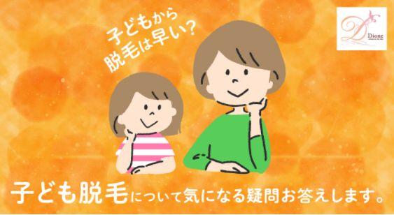 痛くない脱毛サロンDione吉祥寺店 子供脱毛は肌に悪影響があるんじゃない??
