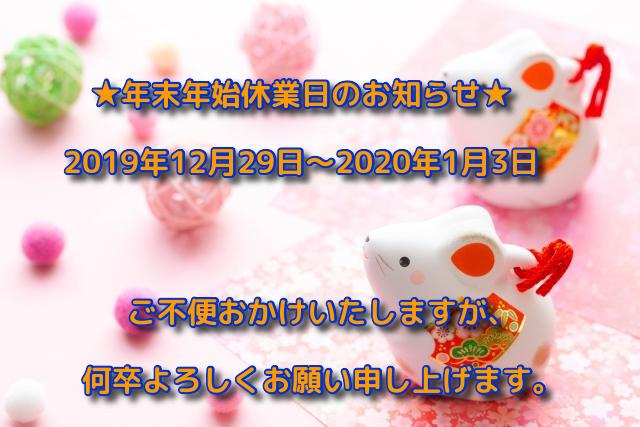 痛くない脱毛サロンDione吉祥寺店 12月29日より年末年始のお休みとなります