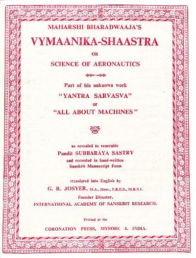 Frontespizio della traduzione inglese di Vyamanika Shastra pubblicata nel 1973