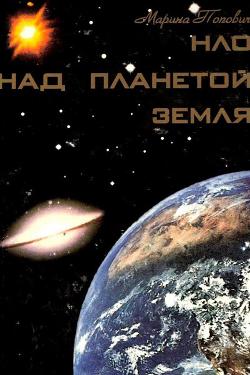 UFO sul pianeta Terra by Marina Popovich