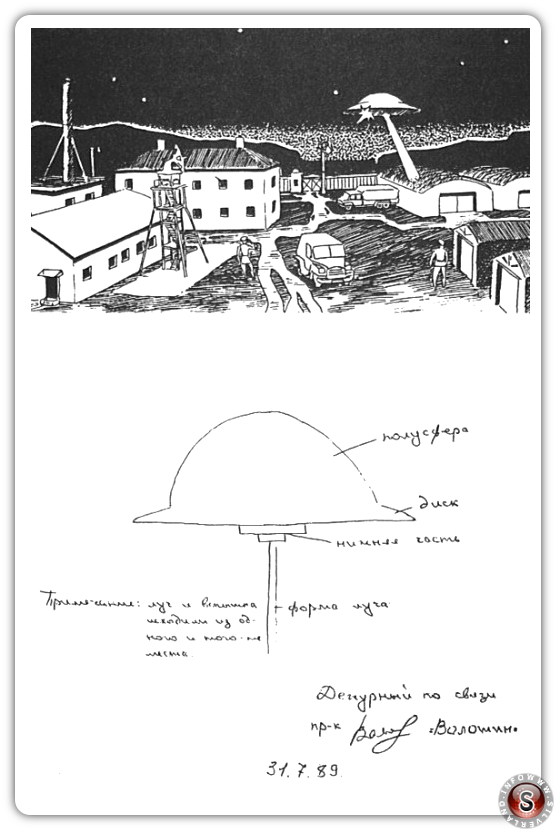 Schizzo di Ensign Voloshin di un UFO con raggio visto sopra la base missilistica Kasputin Yar nel Luglio dell'1989 e ricostruzione riportata sul magazine moscovita Aura-Z. Credit Hesemann