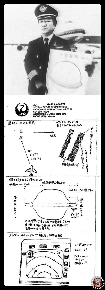"""""""Disegno B"""" dei disegni UFO del Capitano Terauchi , 1986. Si noti il Boeing 747 disegnato sotto il lato destro dell'oggetto madre ."""