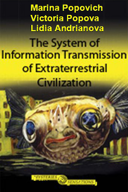 The system of information transmission of extraterrestrial civilization by Marina Popovich
