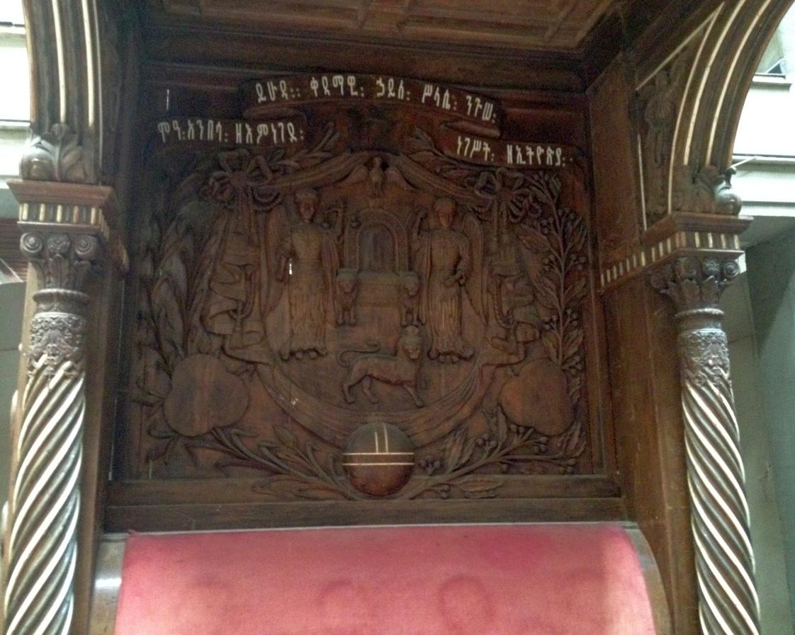 Les armoiries Impériales, sceau de Salomon. Voyage Séjour Trekking et randonnée, Road trip en Ethiopie.  Région Amhara. Visite du National Muséum d'Addis Abeba en Ethiopie.