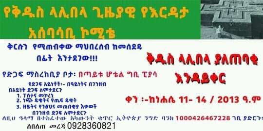 Officila Lalibela support Mawuli Ethiopie Solid ouverture Ethiopia Mother