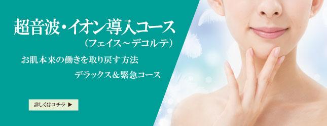 マッサージ効果をより高める! 化粧品の浸透をより高める!超音波・イオン導入コース