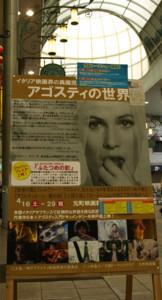 アゴスティの世界@元町映画館 (2011.4.16-29)