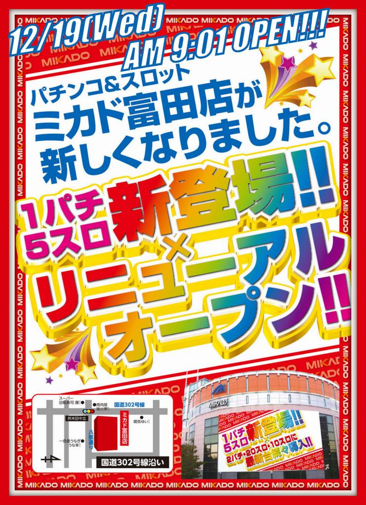 1パチ 5スロ 新登場!! ミカド富田店!!