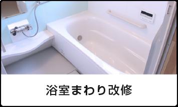 浴室まわり改修工事