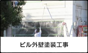 ビル外壁塗装工事