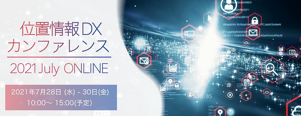 位置情報×DX カンファレンス 2021 ONLINE に参加します
