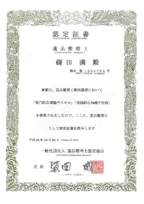 遺品整理士認定証書(きれいずきサービス)