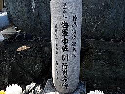 関行男慰霊之碑
