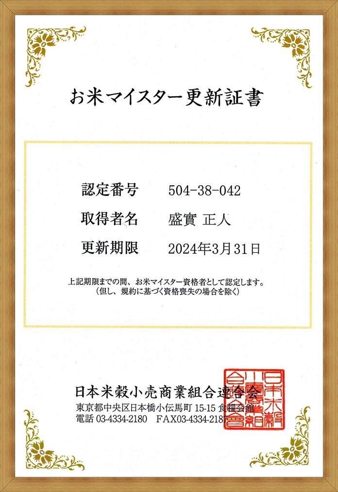 五ツ星お米マイスター(日本米穀小売商業組合連合会)認証!