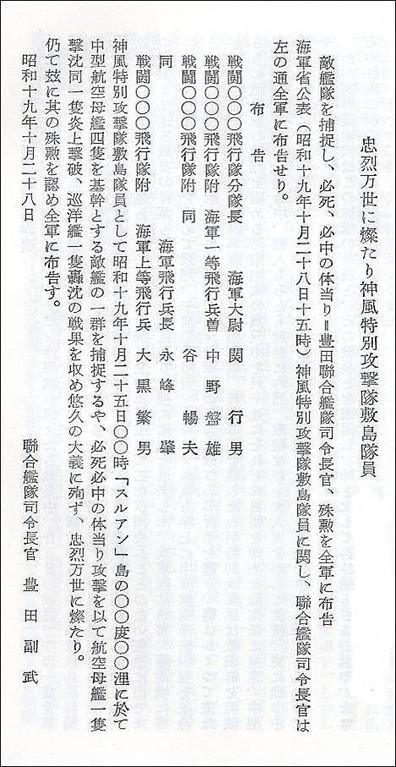 10月29日付『東京朝日新聞』