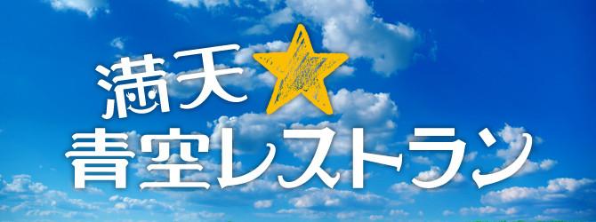 2014.10.4放送