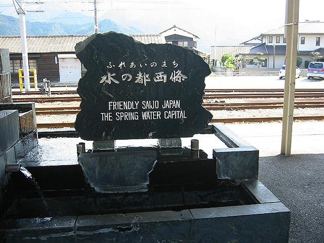 水の都西条 (伊予西条駅)