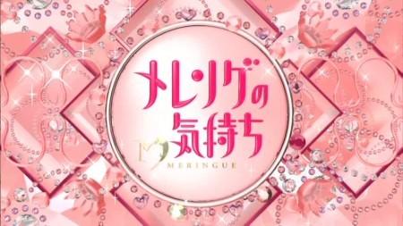 2014年11月8日(土)放送