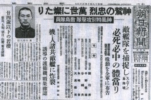 敷島隊の戦果を伝える新聞