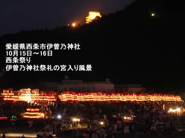 伊曽乃神社例大祭 川入り 10/16