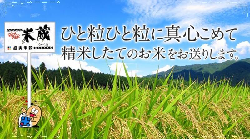 お米ともち麦の専門店 ライスピア米蔵 (電話.0897-55-2344)