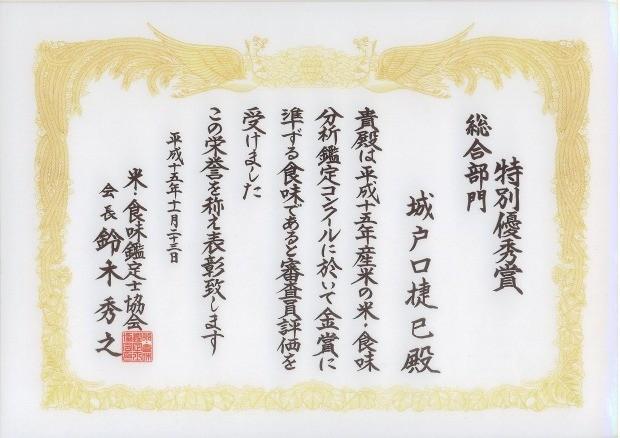 最上の恵み (山形産コシヒカリ)