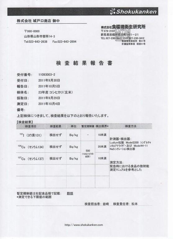 【放射能検査】結果 城戸口さんのコシヒカリ