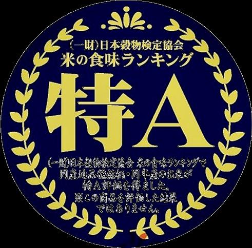 令和2年産米の食味ランキング【特A】|穀検発表!