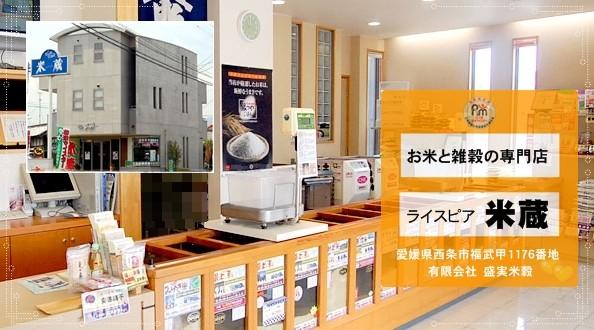 お米と雑穀の専門店 ライスピア米蔵 (電話.0897-55-2344)