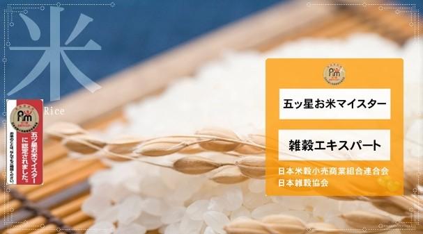 五ツ星お米マイスター(日米連)、雑穀エキスパート(日本雑穀協会)