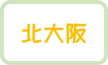 北大阪エリア