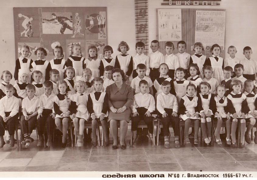 """1""""А"""" класс 1966-1967 гг. Учитель Лысенко А. И."""