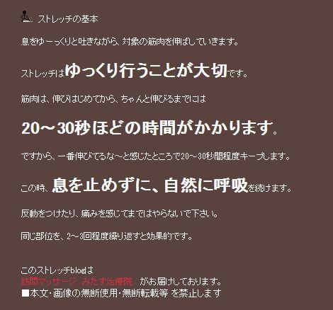 エム治療院 村川まきこ