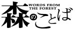 飛騨産業の森のことばブランドロゴ