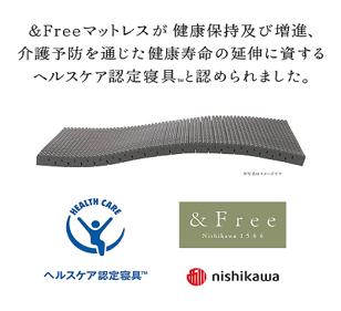 &freeの商品イメージ &freeまっとれうが健康保持及び増進、介護予防を通じた健康寿命の延伸に資するヘルスケア認定寝具と認められました