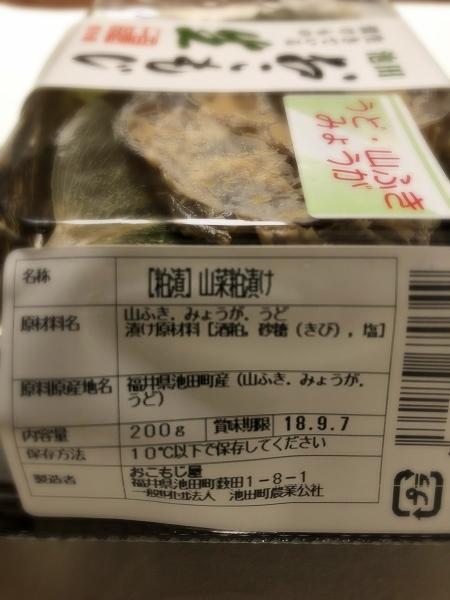 粕漬けミックスの商品ラベル