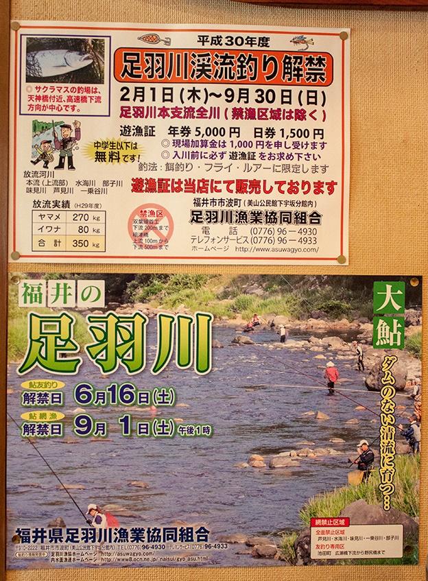 あゆ釣りポスター