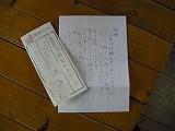 お客様からのお礼の手紙④