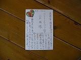 お客様からのお礼の手紙③