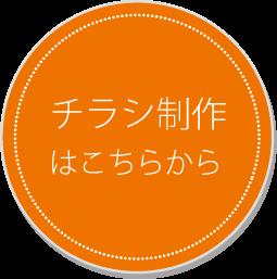 チラシ-塾専門広告制作,チラシ,パンフレット,ホームページ制作