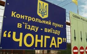 Херсон Каланчак, доехать из Херсона до границы, Херсон Чаплынка, такси из Херсона до Каланчака, такси до Крымской границы, такси Херсон Чаплынка, такси от границы в Херсон, такси Херсон Чонгар, такси на границу Крым Украина