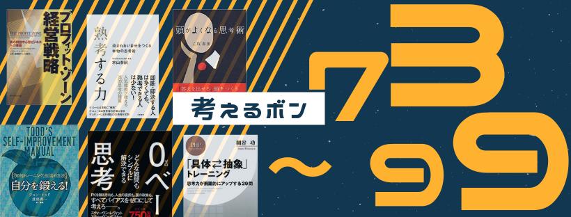 考えるボン#01-24