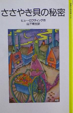 岩波少年文庫 1985年~(ソフトカ...
