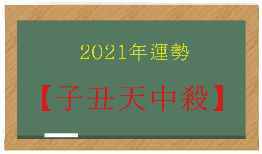 2021年運勢【子丑天中殺】の正しい理解|相性・恋愛占い・金運・仕事運